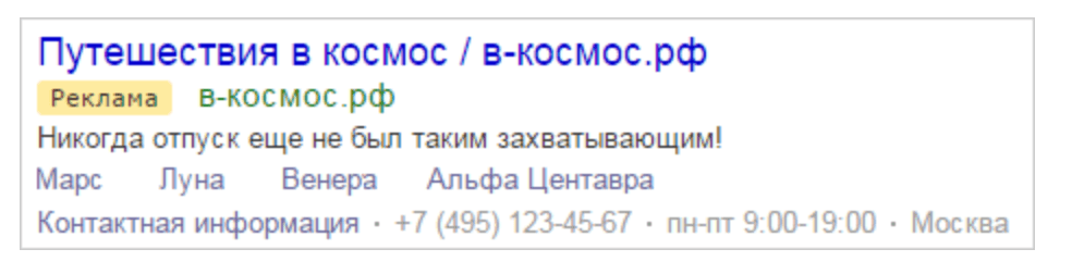 Sample ad on Yandex
